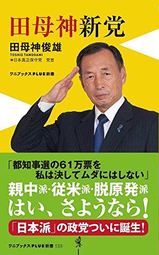 田母神新党 (ワニブックスPLUS新書)の詳細を見る