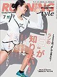 Running Style(ランニング・スタイル) 2017年7月号 Vol.100[雑誌]