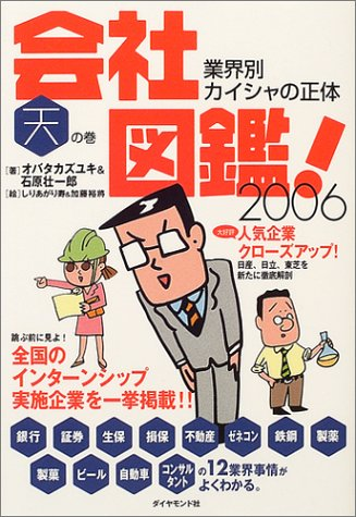 会社図鑑!2006天の巻
