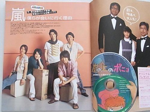 オリスタ 2008年 No31 8月18・25日号  (通巻No1454)