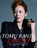 蘭寿とむ写真集「FANTASY」 (宝塚ムック)