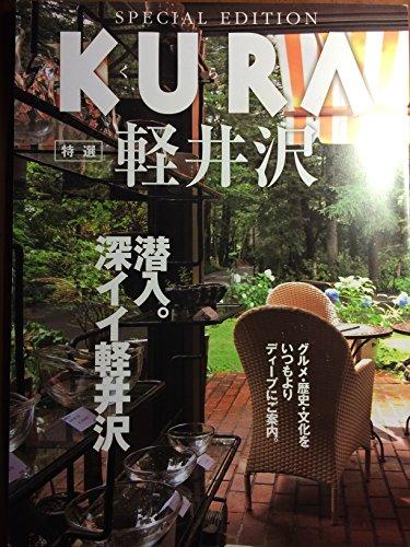 KURA SPECIAL EDITION 特選 軽井沢