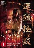 連鎖怪談 ~a chein of curses~ DVD-BOX
