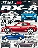 マツダRX-8 NO.2―車種別チューニング&ドレスアップ徹底ガイドシリーズ Vol.110 (ニューズムック―ハイパーレブ)