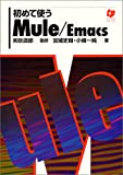 初めて使うMule/Emacs