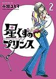 星くずのプリンス(2) (モーニングコミックス)