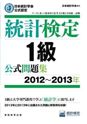 [画像:日本統計学会公式認定 統計検定 1級 公式問題集[2012〜2013年]]