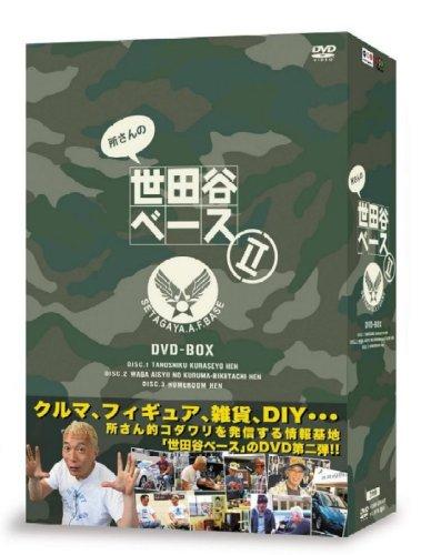 所さんの世田谷ベースII DVD-BOXの詳細を見る