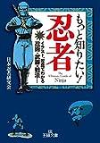 もっと知りたい!忍者: イラスト、写真でわかる忍術・武器・戦法… (王様文庫)