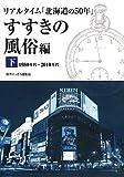 リアルタイム「北海道の50年」 すすきの風俗編 下