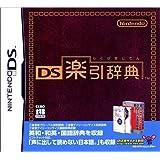 DS楽引辞典