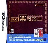 「DS楽引辞典」の画像