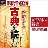 古典を読む! (週刊東洋経済eビジネス新書No.83)