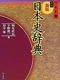 角川日本史辞典