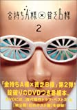金持ちA様 × 貧乏B様  (2)