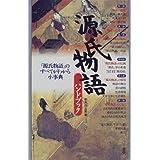 源氏物語ハンドブック―『源氏物語』のすべてがわかる小事典