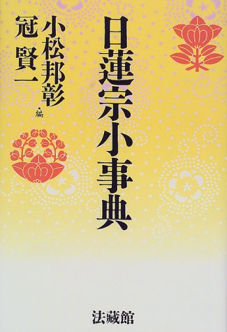 日蓮宗小事典