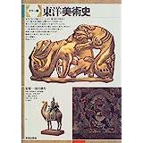 カラー版 東洋美術史