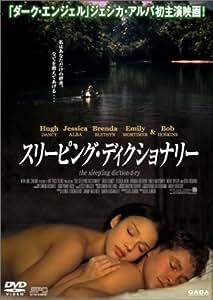 スリーピング・ディクショナリー [DVD]