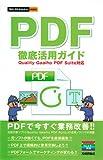 PDF徹底活用ガイド Quality Gaaiho PDF Suite対応 (今すぐ使えるかんたんmini) 画像