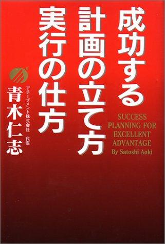 成功する計画の立て方・実行の仕方の詳細を見る