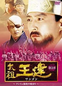 太祖王建(ワンゴン) 第3章 クンイェ暴政の始まり 後編 [DVD]