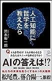 「人工知能に哲学を教えたら」岡本 裕一朗