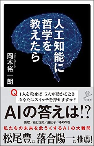 人工知能に哲学を教えたら