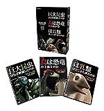 生命進化の謎 LIFE ON EARTH,A NEW PREHISTORY DVD-BOX[DVD]