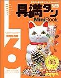 具満タン6MiniBook 商売繁昌編