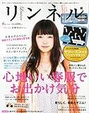 リンネル 2012年 06月号 [雑誌] 画像
