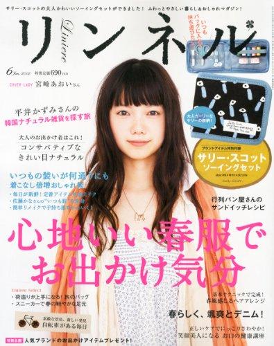 リンネル 2012年 06月号 [雑誌]