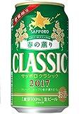 サッポロクラシック 2017年 春の薫り 350ml×24缶×2ケース 【北海道限定】