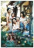 万引き家族 豪華版Blu-ray(特典なし)