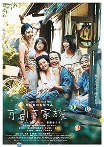 【早期購入特典あり】万引き家族 豪華版Blu-ray (A5ミニクリアファイルセット(2枚組)付)