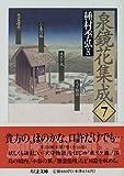 泉鏡花集成〈7〉 (ちくま文庫)