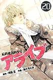 アライブ最終進化的少年 20 (月刊マガジンコミックス)