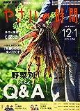 NHK趣味の園芸やさいの時間 2019年 12 月号 [雑誌] 画像
