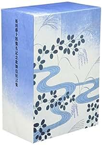 坂田藤十郎襲名記念歌舞伎狂言集 [DVD]