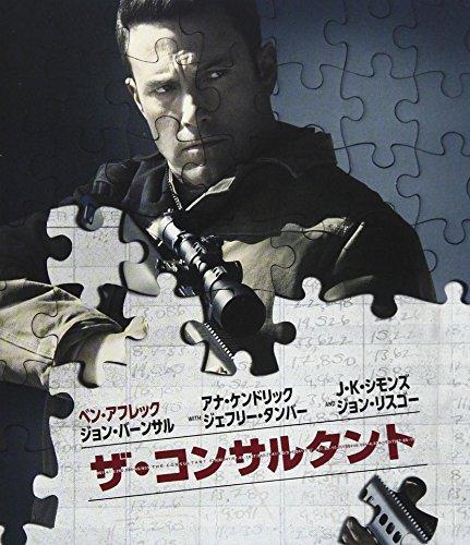 ザ・コンサルタント[Blu-ray]