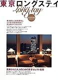 東京ロングステイ—東京都心に長期滞在し、とびきりの東京を遊ぶ大人のライフスタイル (イカロスMOOK)