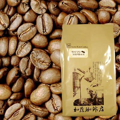 グァテマラ・ラスデリシャス コーヒー豆 (500g/豆のまま)