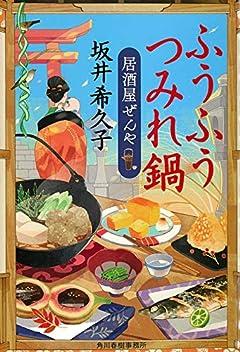 ふうふうつみれ鍋 居酒屋ぜんや (ハルキ文庫 さ 19-9 時代小説文庫)