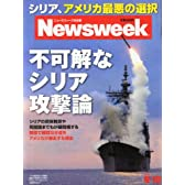 Newsweek (ニューズウィーク日本版) 2013年 9/10号 [雑誌]