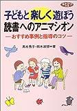 子どもと楽しく遊ぼう 読書へのアニマシオン―おすすめ事例と指導のコツ (ネットワーク双書)