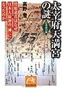 太宰府天満宮の謎―菅原道真はなぜ日本人最初の「神」になったのか (祥伝社黄金文庫―日本史の旅)