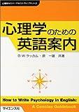 心理学のための英語案内 (心理学セミナーテキストライブラリ)