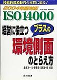 ISO14000 経営に役立つプラスの環境側面のとらえ方―2004年版対応