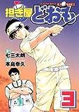 担ぎ屋どおも(3) (KCデラックス 週刊現代)