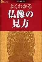 よくわかる仏像の見方 (楽学ブックス―古寺巡礼)